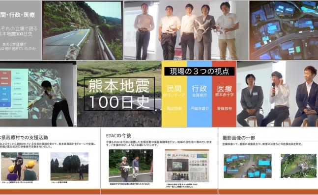 熊本地震100日史